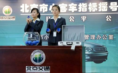 超过四十万人申请 2019年北京新能源车指标已经发放完毕