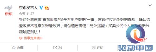 """京东辟谣""""泄露5千万用户数据"""":并非京东账号数据"""