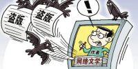 艾瑞数据:2018年中国网络文学整体盗版损失规模58.3亿,同比下降21.6%