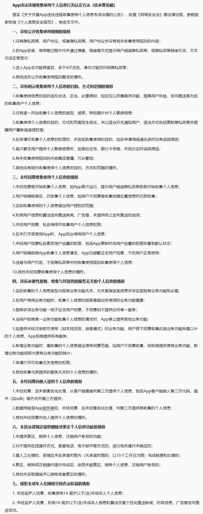 网信办征求意见:App这些行为属违法违规收集个人信息 - 安全 - cnBeta.COM_20190507092945