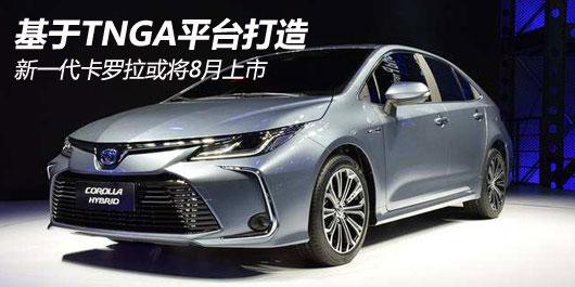 实力碾压同级 一汽丰田新一代卡罗拉或将8月上市