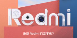 红米动作频繁:855旗舰手机之后,Redmi笔记本也要来?