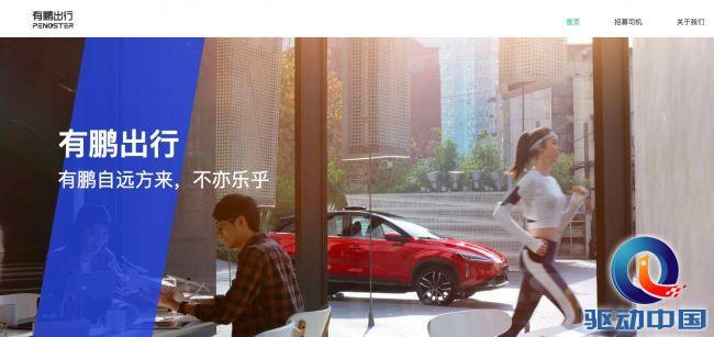 """小鹏汽车网约车业务""""有鹏出行""""将在广州市率先运行-阿里汽车"""