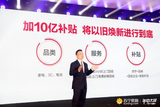 苏宁618发10亿换新补贴 旧手机多卖钱