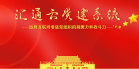 """汇通云党建入驻平台,助力政企开启""""互联网+党建""""新形式"""