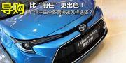 """比""""前任""""更出色!广汽丰田全新雷凌该怎样选择?"""