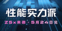 vivo Z5X 明日即将登?。?000mAh大电池,全新挖孔屏设计