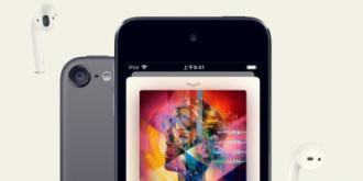 时隔四年苹果更新iPod touch:升级芯片系统,1599元起售