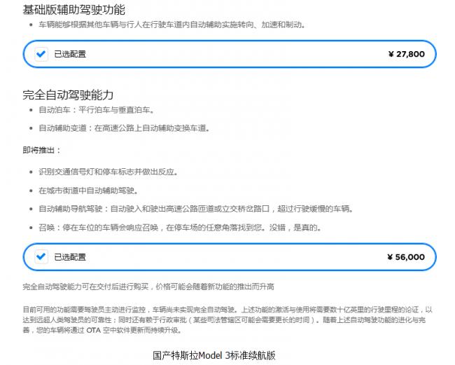 国产Model3售价高却悄然减配 特斯拉来中国不是做慈善的-阿里汽车