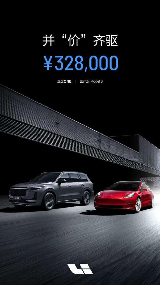 特斯拉Model 3开启预订  同样32.8万Model 3和理想ONE怎么选