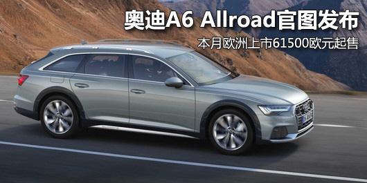 奥迪A6 Allroad官图发布 本月欧洲上市61500欧元起售