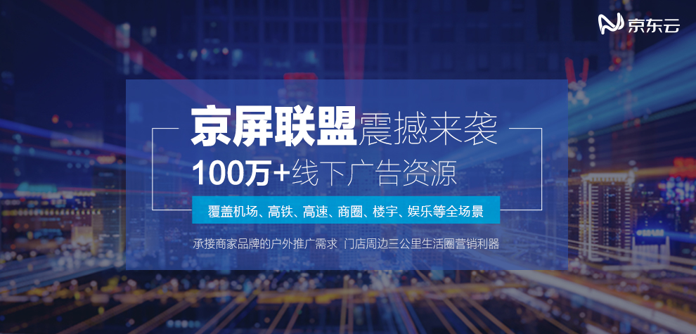 京东云行业数字化赋能升级 开启智能化营销新模式