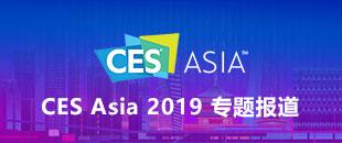 CES Asia 2019专题报道
