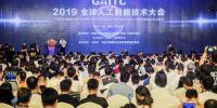"""京东云""""智汇南京""""人工智能产业运营管理平台发布"""