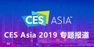 CES Asia 2019亚洲消费电子展专题报道