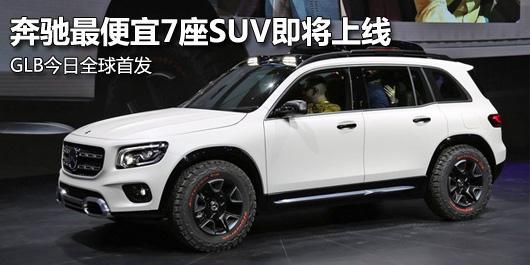 奔驰最便宜7座SUV即将上线 GLB今日全球首发