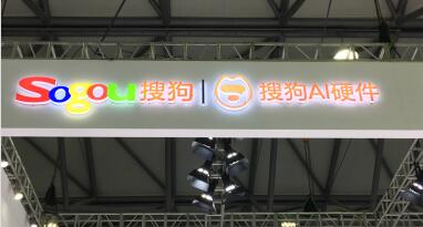 CES Asia 2019:黑科技揭秘业内首个搜狗AI合成主播