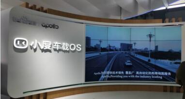 CES Asia 2019 :百度带来针对自动驾驶场景下的车机系统——小度车载OS Future版