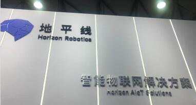 CES Asia 2019:地平线智能物联网解决方案亮相
