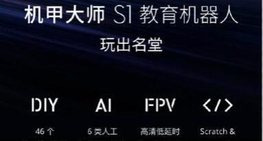 硬核黑科技!大疆教育机器人RoboMaster S1登陆CES Asia 2019