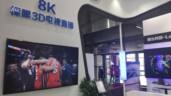 STREAM TV 65寸8K裸眼3D电视亮相CES Asia 2019