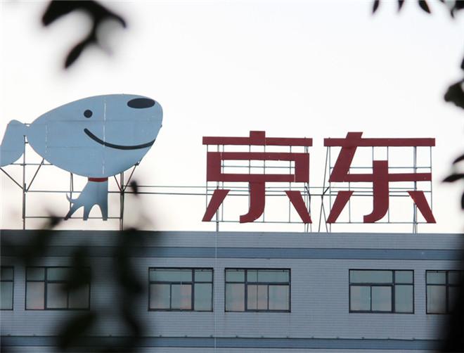 京东618十六周年庆迎来最高潮 第一小时成交金额同比增长65%