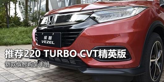 1.5T小钢炮SUV登场 本田缤智6个版本应该怎么选?
