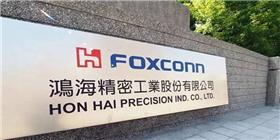 首期投资4000万美元!曝鸿海将在越南兴建电视屏幕装配厂
