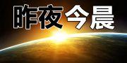 驱动中国昨夜今晨:工信部批复中国域名根服务器 美光等美企对华为恢复供货