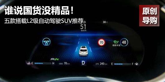 谁说国货没精品!五款搭载L2级自动驾驶SUV推荐