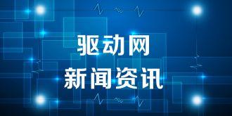 驅動晚報|百度AI開發者大會李彥宏被潑水  支付寶承諾為小企業節省500億