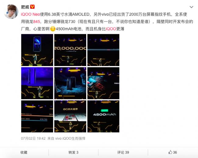"""""""芯生强悍""""引爆微博热议,iQOO 新代Neo魅力不减"""