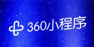 360小程序開放公測 將掀起一場大屏場景革命