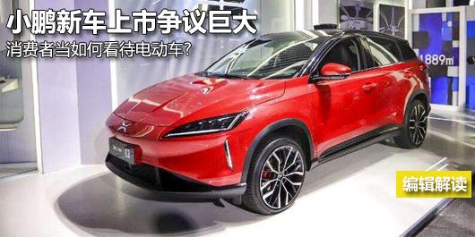 小鹏新车上市争议巨大 消费者当如何看待电动车