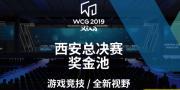 WCG2019西安总决赛总奖金池公布,荣誉仍然是赛事的核心吸引力