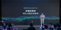 开启电视产业未来!荣耀智慧屏8月上旬正式发布