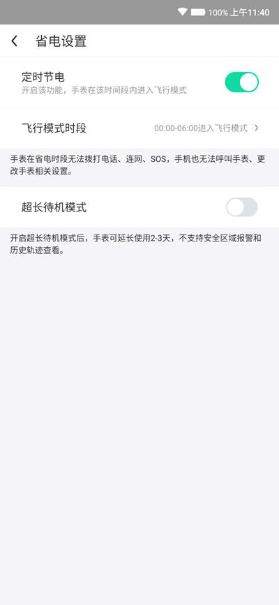 Screenshot_2019-07-19-11-40-49-916_com.qihoo360.antilostwatch