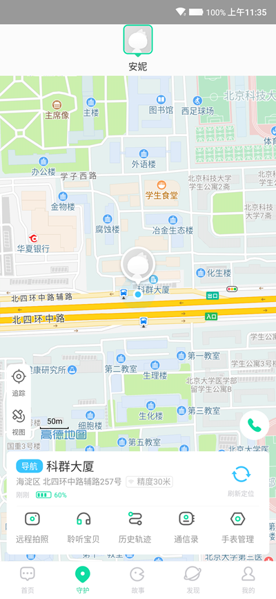 Screenshot_2019-07-19-11-35-16-984_com.qihoo360.antilostwatch