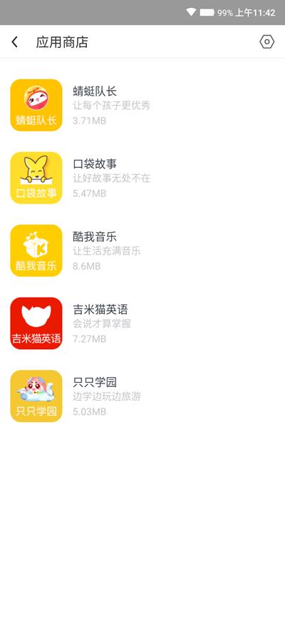 Screenshot_2019-07-19-11-42-51-630_com.qihoo360.antilostwatch
