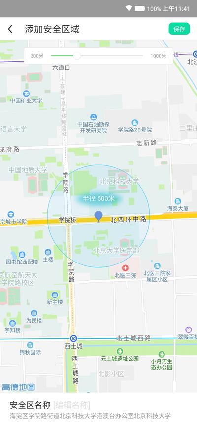 Screenshot_2019-07-19-11-41-41-718_com.qihoo360.antilostwatch