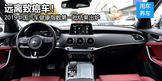 远离致癌车!2019中国汽车健康指数第一批结果出炉