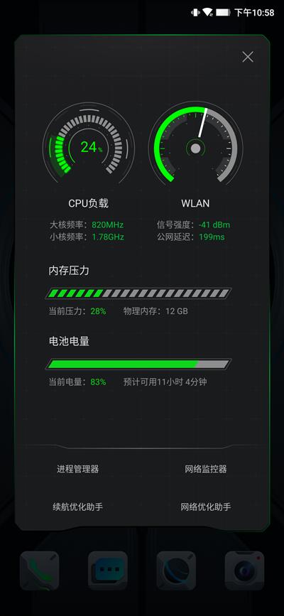 Screenshot_2019-07-30-22-58-48-249_com.blackshark.launcher