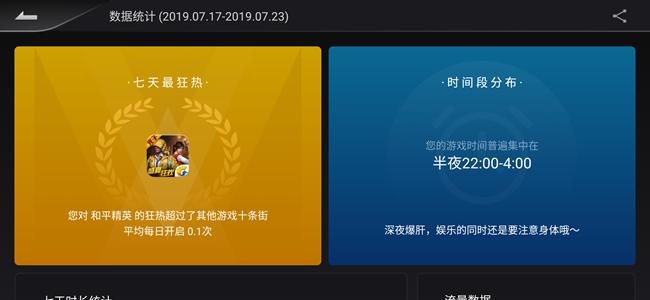 Screenshot_2019-07-23-15-46-30-987_com.blackshark.gamelauncher
