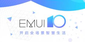 华为EMUI10亮相开发者大会 疑似曝光华为Mate系列发布会时间