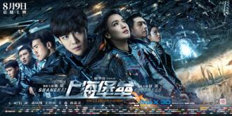 《上海堡垒》票房扑街 网友:该电影关上了中国科幻电影的大门