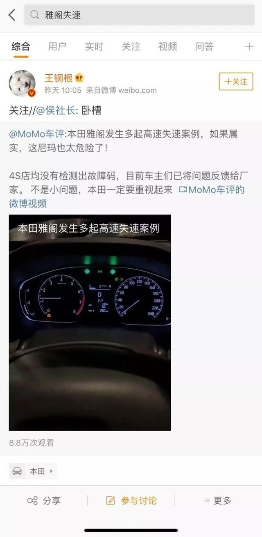 1.5T的地球梦发动机不可靠?广汽本田召回22万辆雅阁-阿里汽车