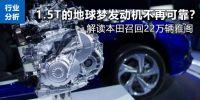 1.5T的地球梦发动机不再可靠?解读广汽本田召回22万辆雅阁