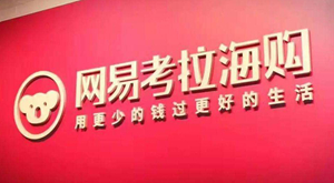 驱动中国昨夜今晨:阿里巴巴收购网易考拉 微软发布第七代小冰