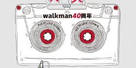 索尼喜迎Walkman 40周年,将在全国40城开展试听活动