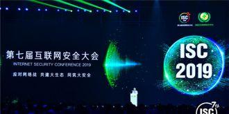 邬贺铨:互联网安全问题是国际化问题 发展网络安全行业是当务之急